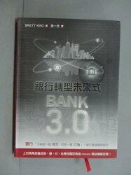 【書寶二手書T9/財經企管_ZDF】Bank3.0:銀行轉型未來式_BRETT KING