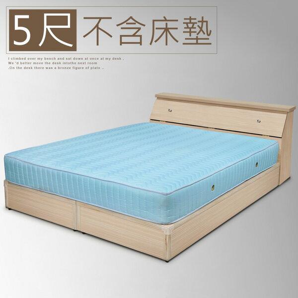 床組 雙人床 床台 床架 房間組 臥室 《YoStyle》艾莉5尺雙人床組(白橡木紋)(床底+床頭箱)