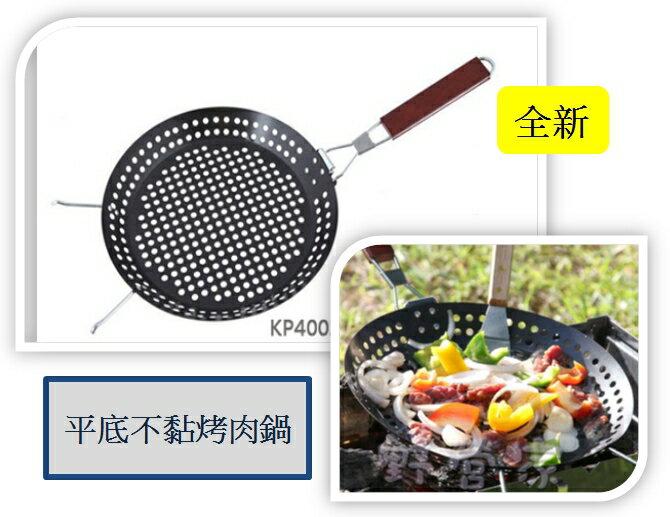~野營家~新款 新設計 野外 露營 烤肉 不沾 平底鍋 方便快速 好整理