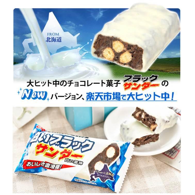 [限時特價][熱賣日本限定伴手禮]白色雷神巧克力-單枚~北海道限定版【建議選用低溫宅配】