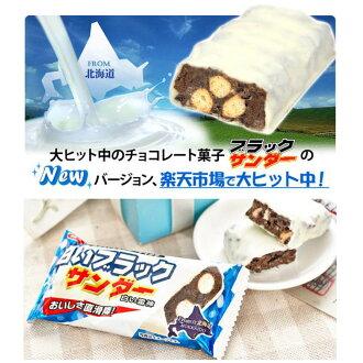 [熱賣日本限定伴手禮]白色雷神巧克力-單枚~北海道限定版=夏季低溫冷藏配送=