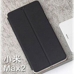 【原廠皮套】小米 Max 2 智能翻蓋支架保護套/側掀手機套/一體化 Xiaomi MIUI 小米手機 公司貨-ZW