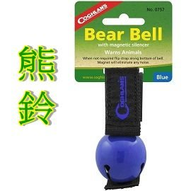 Coghlans   裝飾熊鈴 藍色   COLORED BEAR BELL WITH