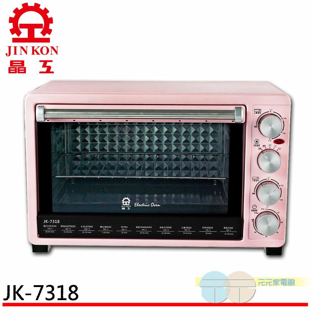 JINKON 晶工牌 30L雙溫控旋風電烤箱 JK-7318