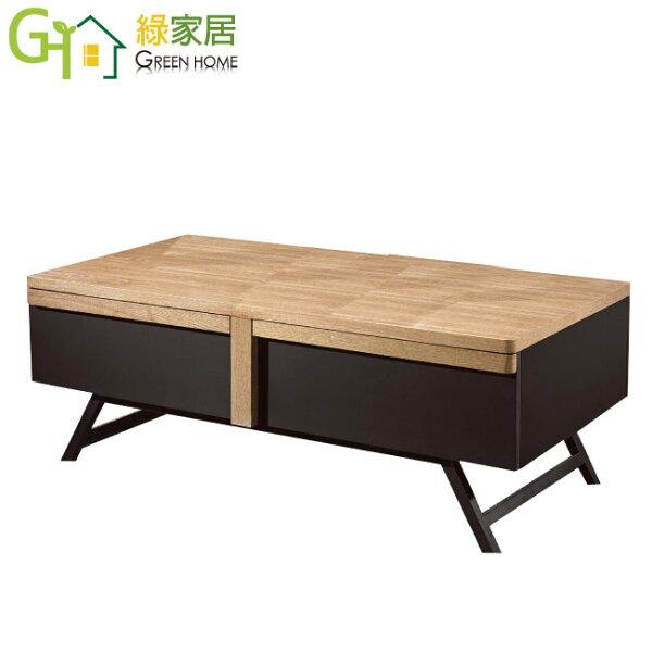 【綠家居】羅里歐時尚4尺木紋大茶几