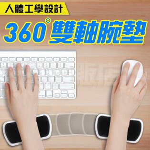 雙軸腕墊人體工學設計移動滑鼠墊【現貨最低價】滑鼠墊腕墊護腕記憶棉保護滑輪電競(V50-2217)