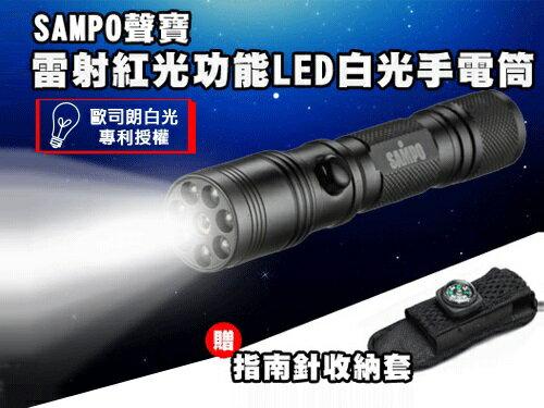 挺趣生活精品館:聲寶LF-R910L白紅光手電筒