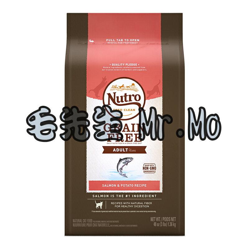美士 成貓 6.5磅 鮭魚+馬鈴薯 2.95kg 無穀低敏#Nutro