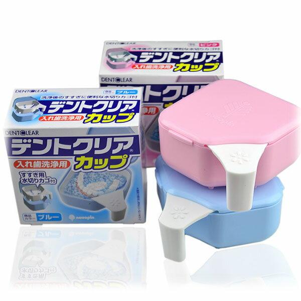 BO雜貨:BO雜貨【SV8217】日本製假牙專用收納盒清洗盒儲牙盒旅行便攜假牙盒存放器牙套義齒保持器瀝水盒齒容器