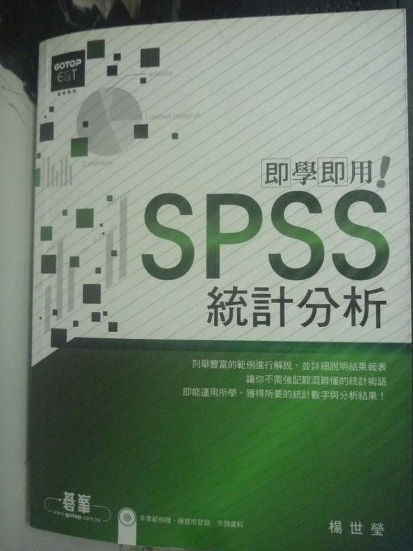 【書寶二手書T1/電腦_YJW】SPSS統計分析即學即用_楊世瑩_附光碟