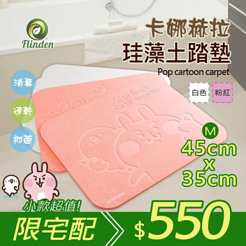 硅藻土地墊 卡娜赫拉浮刻版 台灣現貨中片45x35公分 珪藻土 卡通 卡娜赫拉 腳踏墊