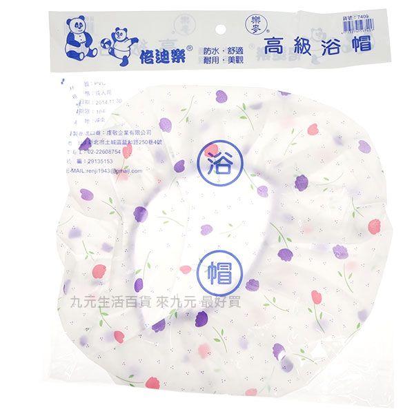 【九元生活百貨】7409圓盤浴帽 防水浴帽