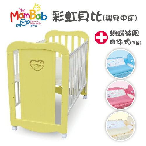 【安琪兒】台灣【MamBab 夢貝比】彩虹貝比嬰兒中床(黃)+蝴蝶8件式被組(3色) - 限時優惠好康折扣