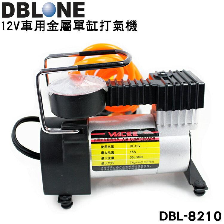精品系列 DBL-8210 車用12V金屬單缸打氣機/單汽缸/汽車/自行車/輪胎/充氣機/電動打氣機/胎壓計/胎壓表/點煙器/多功能/附3種充氣嘴