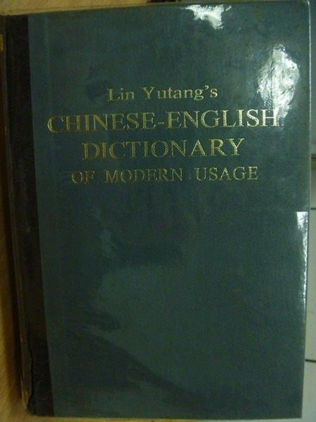 ~書寶 書T7/字典_XCG~Lin Yutangs Chinese~English Di