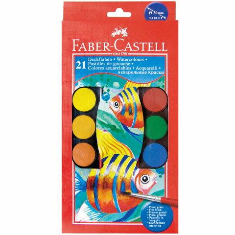 【輝柏 Faber-Castell 水彩】125021 水彩餅 (21色/盒)