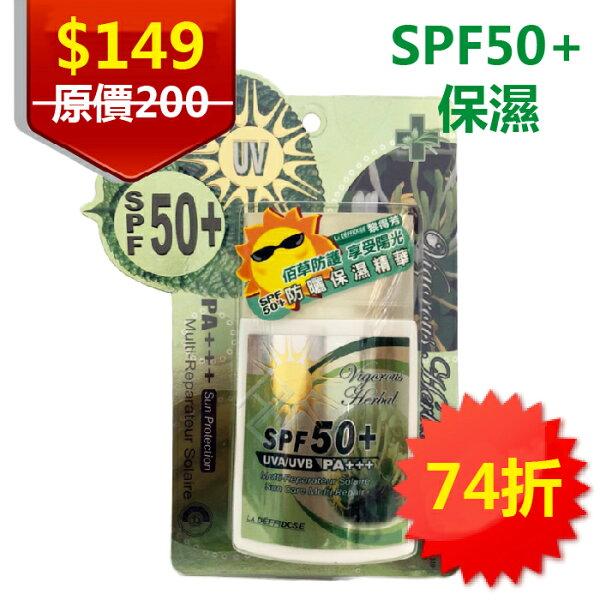 LADEFONSE黎得芳佰草防曬保濕精華SPF50+PA+++50ml法國
