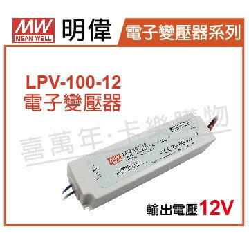MW明偉LPV-100-12100WIP67全電壓防水12V變壓器_MW660004