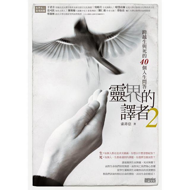 靈界的譯者套書(全3冊) 3