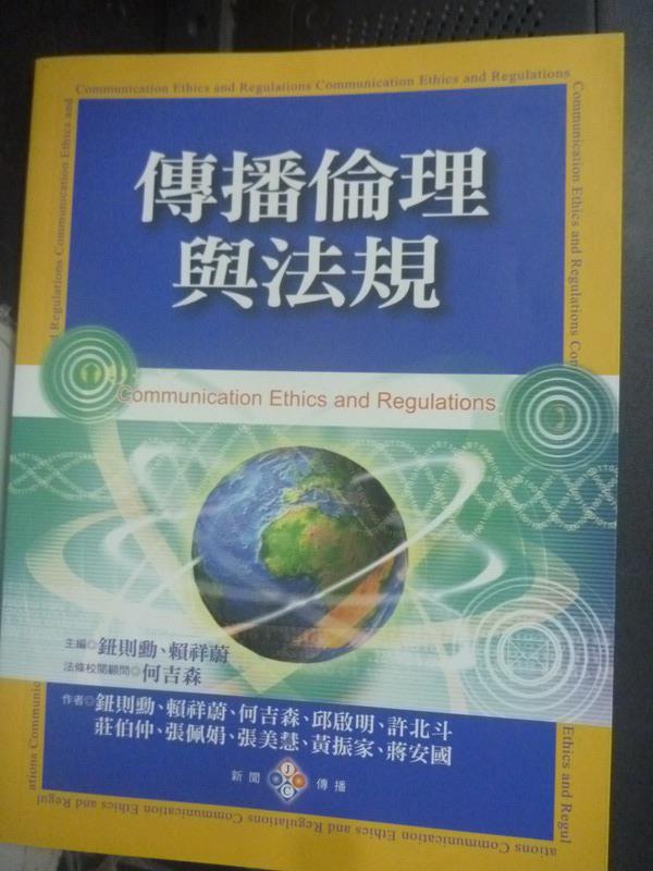 【書寶二手書T1/大學藝術傳播_YJW】傳播倫理與法規_鈕則勳