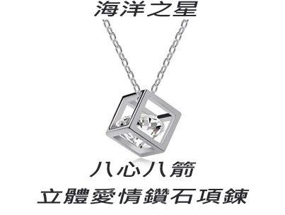 ?蔻拉時尚? [D135N35] 海洋之星 立體愛情八心八箭鑽石項鍊