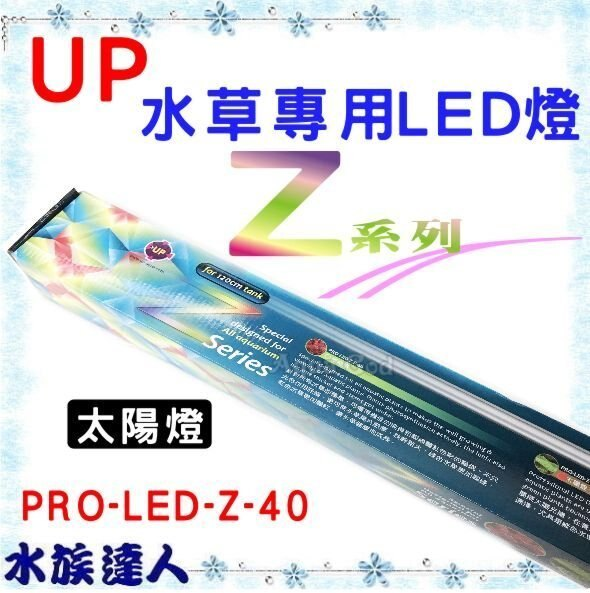 【水族達人】雅柏UP《Z 系列 太陽燈 4尺(120cm) PRO-LED-Z-40》超薄型 水草專用LED燈 安規認證