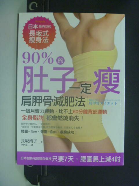 【書寶二手書T9/美容_HNA】90%的肚子一定瘦:日本最有效的長?式瘦身法_長?靖子