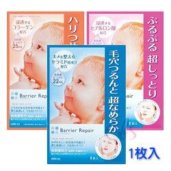 MANDOM Beauty Barrier Repair BR 膠原蛋白/玻尿酸/保濕面膜 1枚入 三款供選☆艾莉莎ELS☆