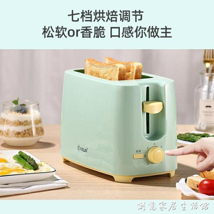 烤面包機家用全自動早餐機多功能吐司機多士爐三明治機小型