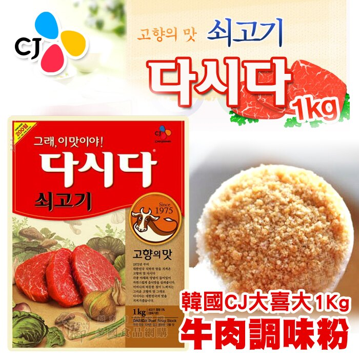 韓國 CJ大喜大韓式牛肉風味調味料1公斤 調味粉 [KR111017]千御國際 - 限時優惠好康折扣