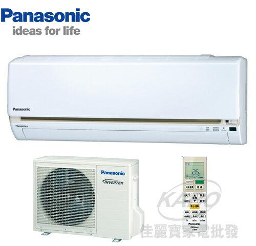 【佳麗寶】-(含標準安裝)國際3-5坪LJ單冷分離式冷氣CS-LJ22BA2CU-LJ22BCA2