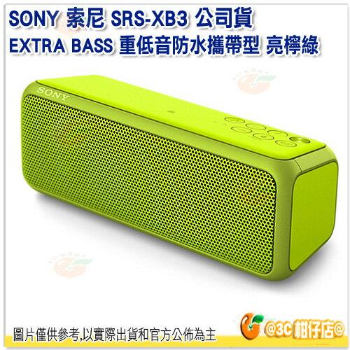 SONY SRS-XB3 亮檸綠 台灣索尼公司貨 EXTRA BASS 重低音防水攜帶型 藍芽喇叭 無線 X33 後續