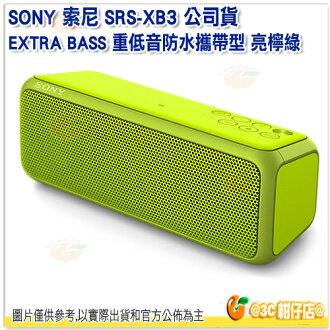 免運 SONY SRS-XB3 亮檸綠 台灣索尼公司貨 EXTRA BASS 重低音防水攜帶型 藍芽喇叭 無線 X33 後續
