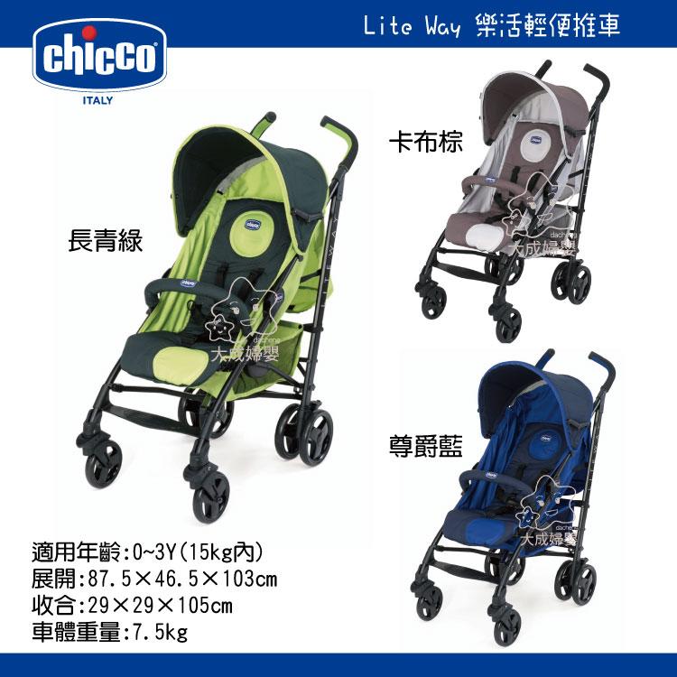 【大成婦嬰】義大利 Chicco Lite Way 樂活輕便推車 (4色可選) 嬰兒車 推車 傘車 全平躺
