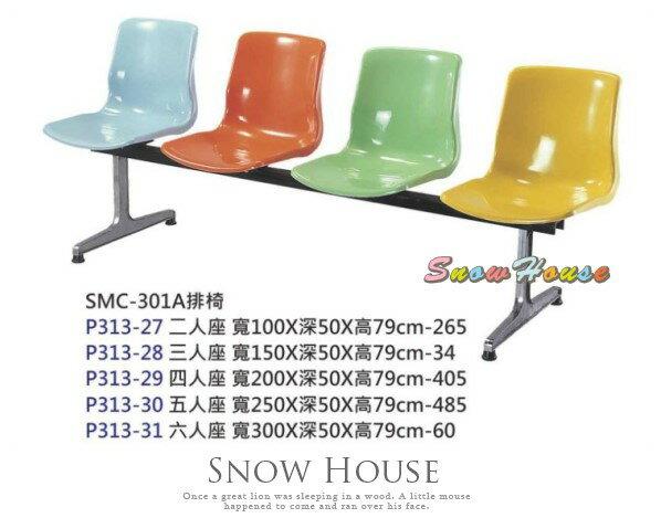 ╭~雪之屋居家 館~╯P313~31 SMC~301A 六人座排椅  公共椅  等候椅