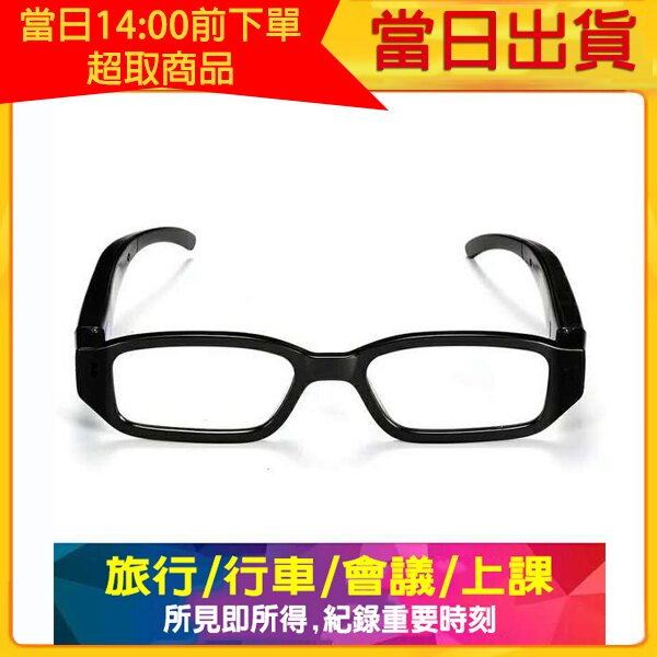 【愛家便宜購】(現貨免運)1080P錄影拍照戶外運動智能眼鏡 錄影眼鏡 針孔攝影