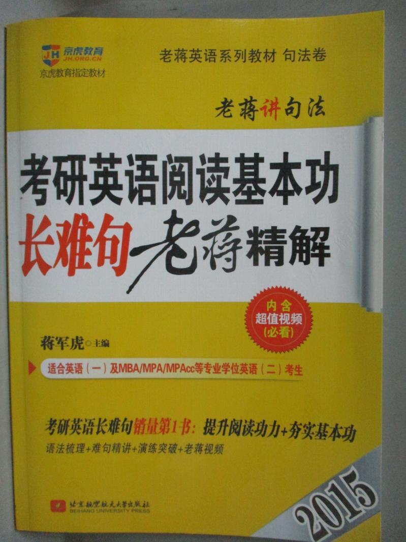 ~書寶 書T1/語言學習_PFS~京虎教育·老蔣英語繫列教材·句法卷·2015考研英語閱讀