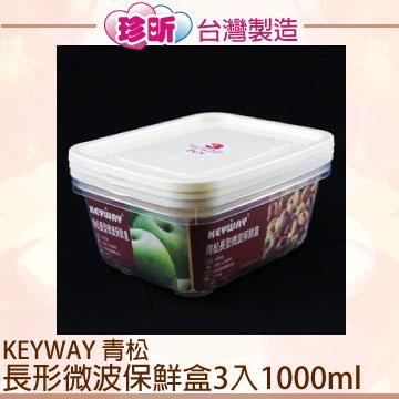 【珍昕】KEYWAY 青松長形微波保鮮盒~3入 (1000ml / 173x137x71mm)
