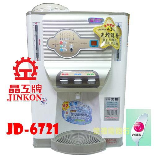 【億禮3C家電館】晶工飲水機JD-6721光控冰溫熱.11.9公升.無鈉離子過濾