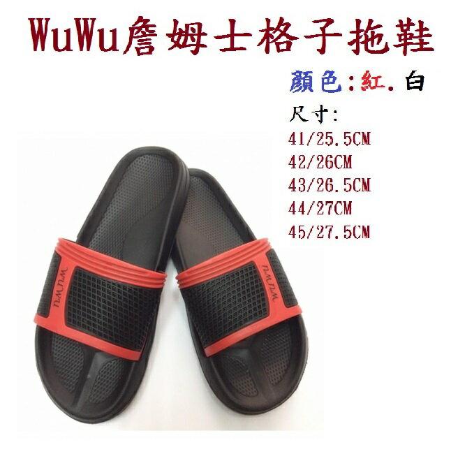 WUWU紅詹姆士拖鞋 潮男外出拖鞋 運動拖鞋 型男拖鞋 防水拖鞋室內外拖鞋透氣拖鞋流線好穿