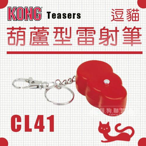 +貓狗樂園+ KONG【Teasers。逗貓葫蘆型雷射筆。CL41】200元 - 限時優惠好康折扣