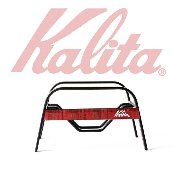 【日本】KALITA鐵製格紋梯形濾紙架
