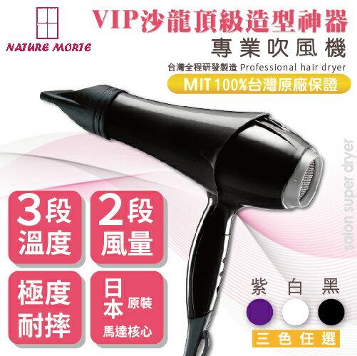 VIP沙龍頂級造型神器-專業吹風機 Q70/1200W(紫色、黑色、白色)