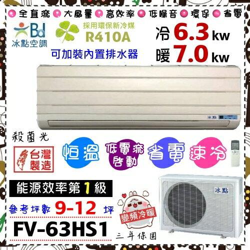 【冰點空調】9-12坪6.3kw約2.8噸變頻冷暖分離式冷氣機《FV-63HS1》全機3年保固,壓縮機5年保固