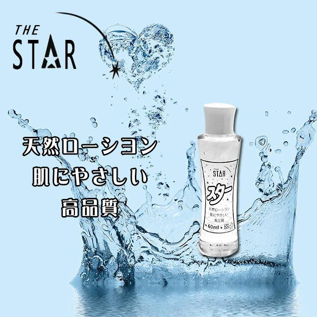 STAR日式天然純淨潤滑液-60ml【情趣饗宴】