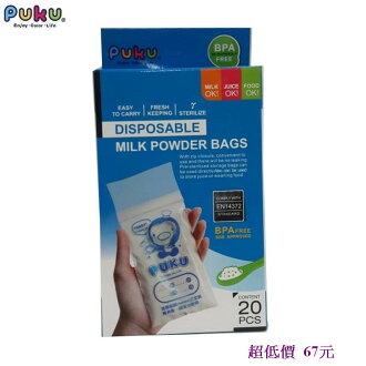*美馨兒* 藍色企鵝 PUKU PUKU-攜帶式奶粉袋20入裝 (P11014) 67元