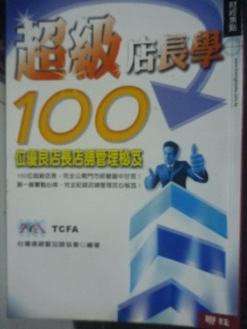 【書寶二手書T6/行銷_LML】超級店長學_加盟協會編