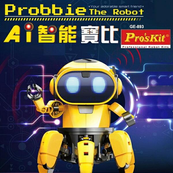 又敗家@台灣製造Pro'skit寶工科學玩具紅外線AI智能寶比GE-893(紅外線智能跟隨,仿真玩具機械寵物玩具)動力科學科技工程數學創新創意玩具DIY模型玩具親子玩具無毐玩具ST安全玩具