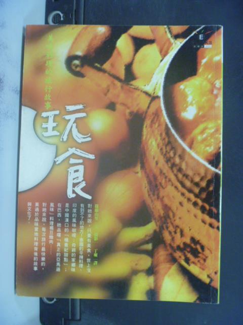 【書寶二手書T8/餐飲_JKB】玩食:美味料理的旅行故事--旅胃袋_篠藤百合