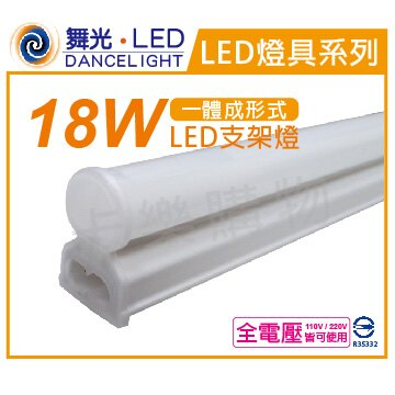 舞光 LED 18W 4000K 自然光 全電壓 4尺 支架燈 層板燈(含串接線)  WF430657